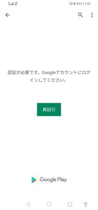 Googleストアでアプリが入れられません。 Googleアカウントにログインしてくださいと表示されて再試行をタップしてもまた同じ画面が表示されます。 なんでなんでしょうか?
