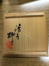 香炉の作者?窯元?の名前を知りたいのですが、漢字が読めません。 木箱の蓋の裏側の写真を添付しますので、教えてください