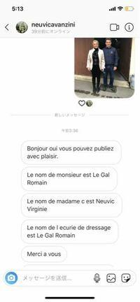 フランス語を日本語に訳して下さい!! 添付の写真に、フランス語の返信があります。 よろしくお願い致します。