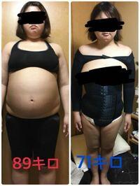 154.5センチ71キロです。 89キロから18キロ痩せ、上半身脂肪吸引しました。 下半身も脂肪吸引する予定です。 今日から3ヶ月間正しいダイエットをして15キロ痩せます。 そしたら見た目ももっと変わりますか?