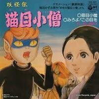 楳図かずおの漫画作品、「まことちゃん」と「妖怪伝 猫目小僧」では、どちらが好きですか?