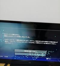 PS4がネットに繋がらないです。  WiMAXのWi-Fiを使っています。 かんたん設定をして、接続が成功したとなるのですが ネットに繋げようとするとDNSサーバーが使えません。 時間内にDN Sサーバーが応答しませんでした。 となって繋がりません…。 どうしたら良いでしょうか?