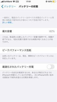iPhone6sです。 バッテリー交換した方がよろしいですか?