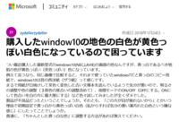 windows10のノートパソコン買いました。自分のも添付のような問題が起きてます。 メーカーに初期不良で修理出したんですがあまり大きな変化がありません。 ヤフオクのアマゾンの商品の写真が黄色っぽいです。 ...