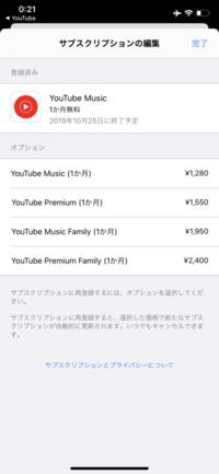 YouTube Musicについてです。 2019年10月25日まで1ヶ月無料お試しだったので、24日に解約したのですが、26日になってもアプリが使用できているので心配になって質問させて頂きました。アカウン トは1つしかもっていないので、一応Appleで解約し、Appleの管理画面では添付した画面になっています。  また、YouTubeの有料メンバーシップから確認しましたが、  「M...