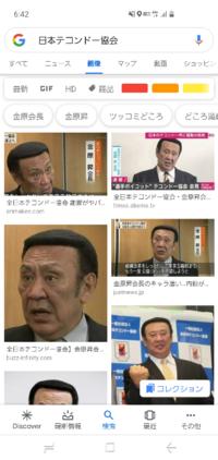 日本テコンドー協会会長の金原会長の髪型をどう思いますか?