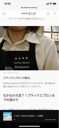 スタバで黒いエプロンの店員さんがいました。 ブラックエプロンというコーヒーのスペシャリスト的な人かな?と思いましたがブラックエプロンにある刺繍がなくベテラン風ではなく大学生の男の子といった雰囲気でし...