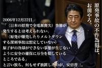 安倍政権で最悪になりましたよね?   福島原発の事故は第一次安倍政権の安倍総理の 吉井秀勝議員への答弁にあることは 明白ですね?