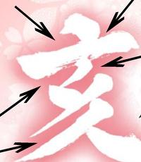 フォトショップ◆筆文字アウトライン化 → 周囲を濃い色で囲みたい  下のような画像を作成したいです。 ・筆文字を白抜き ・バックは桜のイラスト ・筆文字の周囲を濃いピンク(黒矢印)  筆文字をアウトライ...