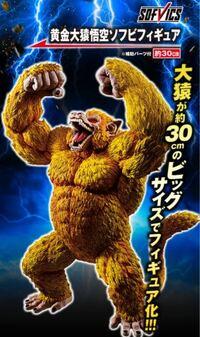 ドラゴンボール一番くじラストワン賞の大猿フィギュアがネットで2万ほどで売られているみたいなんですがなんでこんなに高いと思いますか?