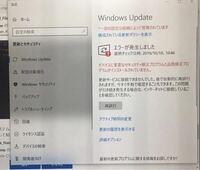 Windows10のアップデートでエラーがおこります どうすればいいですか…何もわかりません