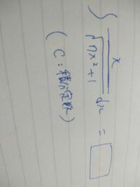 積分です。この問題の解き方と解答教えてくださいm(_ _)m