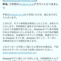 20万以上のアマゾンギフト券がアマゾンに失効させられました!  アマゾンプライム会員歴5年以上もありました。それでアマテン(https://amaten.com、Amazonギフト券を中心に、日本最大ギフト券 売買サイト)でギ...