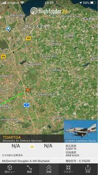 フライトレーダー24を見ていたらこんな飛行機が現れました。 これってどれくらいのレア度なのでしょうか?