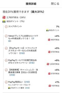 PayPayモールで商品ページにあった ボーナスポイントが注文時になると ボーナスポイント減るんですがなぜですか? 欲しい商品が31%から21%になるんです