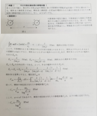 電磁気学の問題について質問です。写真の真ん中にある電位差をもとめるための積分でなぜこの積分範囲なのかわからないです。また、導体Bの半径がbだった場合、電位差の積分範囲を変えるだけで解けるのでしょうか...
