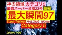 猛烈のスーパー台風23号がここまで発達した理由は何ですか? このクラスだと今年所か歴代最強なんじゃないですか? 最大瞬間風速が100近くとかあの南海トラフ巨大地震に匹敵するレベルかと思うのですが