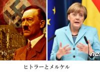 ヒトラーとメルケル、ドイツを滅ぼしたのはどちらでしょうか? ヒトラーは確かに第二次大戦でドイツを敗北させました。しかしドイツをドイツ人のものにしたのは確かです。なぜならユダヤ人を始めとする異民族をドイツから一掃したからです。  しかしメルケルは大量の異民族をドイツ国内に入れて、今ではドイツはドイツ人のものでは無くなってしまいました。果たしてドイツを滅ぼしたのはどちらでしょうか?ヒトラーで...