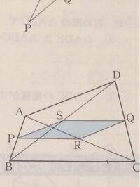 中点連結定理の利用です 図の四角形ABCDで、辺AB,CDの中点をそれぞれP,Qとし、対角線AC,BDの中点をそれぞれR,Sとする。四角形PRQSは平行四辺形になることを証明しなさい