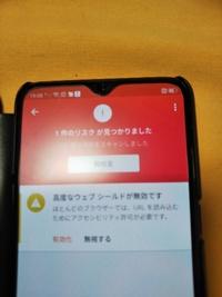 セキュリティソフト Androidの アバスト セキュリティ アルティメット 問題を解決 未解決の問題が1件ありますとでます。 問題を解決を押すと画像の用な画面になります。 どうすれば、解決 するでしょうか?...