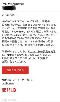 Netflixの30日間無料キャンペーンに登録しようと思いましたが、お支払い方法が複雑で、メールアドレスなどを入力した所で戻るボタンを押してサイトから退出しましたが、翌朝こんなメールが届き ました。 これはもう無料キャンペーンに申し込んだということになるんでしょうか? またこの場合どうすれば良いのでしょうか? (無料キャンペーン終了後のお支払い方法は未選択でした。) 回答よろしくお願...