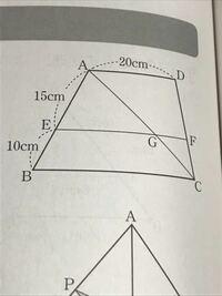 下の図の四角形ABCDは、AD||BCの台形である。 辺AB、DC上にそれぞれ点E、FをEF||BCとなるようにとる。また、Gは、ACとEFとの交点である。 このとき、GFの長さを求めなさい。  至急教えてください!!