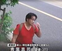 京アニ殺人犯・青葉死刑囚の死刑執行日を教えてください!!
