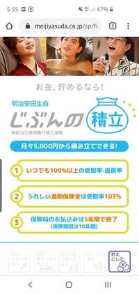 明治安田生命のじぶん積立を月5000円するとすると年間60000円。年末調整で申告すると積立なのにお金は控除されるの?