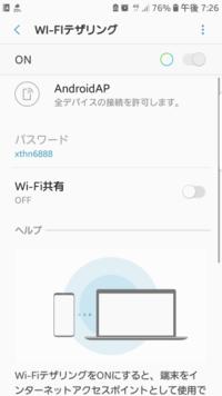 Wi-Fiテザリングのやり方を教えて下さい。 AndroidとWindows7でテザリングしようとしているのですが、Androidの端末でWi-FiテザリングをONにすると、3秒ほどで自動でOFFになってしまいます。  どうすればできるか教えて下さい。  これがスクリーンショットです。