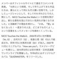 人気バンド NICO Touches the Walls 活動終了!なぜですか!?悲しすぎて、、、受け入れられないです。