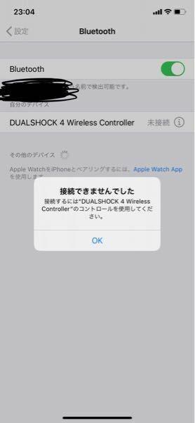 マインクラフト,iPhone11,PS4,コントローラー,対処法,DS4,ペアリングモード
