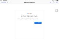 iPadの純正メールアプリにGmailを追加しようとGoogleアカウントにログインする途中,2段階認証が終わって保護者の承認に移る瞬間に画像のような画面が表示されてしまいます。 対処法を教えてください。 初代iPa...