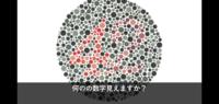 色覚異常について。以下の画像参照。電ラン子のユーチューブからです。数字見えますか??