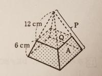 この正四角錐のPとAの体積比の求め方が分かりません。答えは27:19です。分かる方、是非教えてください。