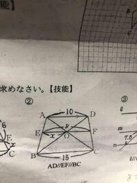 ②のX.Yの求め方を教えてください