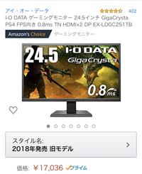 PS4のモニターとしてこちらを買おうと思っているのですが、今後PCが欲しくなった時にこちらのモニターでしっかり動くでしょうか? 仮になにか動作が制限されてしまう場合なにがどのように制限されるのかおしえて...
