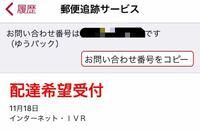 昨日『日本郵便』で荷物を送り、先程『追跡サービス』を見たら、『配達希望受付』という見た事ない文字が表記されました。 しかも下に『インターネット・IVR』とか……。 つまりコレはどういった状態なのですか?