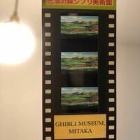 三鷹の森ジブリ美術館の入場券です。 これはどの映画のシーンでしょうか? 街並みと、川に橋がかかっているように見えます。 お詳しい方、教えてください。