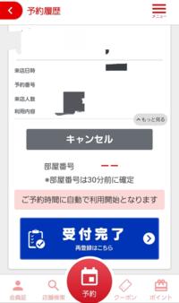 予約 キャンセル ジャンカラ [B!] 店舗検索