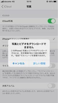 iPhoneの写真について。 最新のものにアップデートしてから、iCloudの容量がいっぱいです、と出るようになりました。 今まではiCloudを使用していなかったのかもしれません。  写真も右下にびっくりマークが出て見えないものがいくつかあります どうしたら元に戻せますか?  iCloud写真をオフにしてiPhoneにダウンロードしようとすると、写真のような画面になります iPhoneスト...