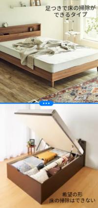 ダニアレルギーがあるのですが、新しく買うベッドはやはり足付きがいいでしょうか? できたら収納が欲しいので収納つきにしたいのですが、そうなると床にベッドが全て接地するのでベッド下の掃 除ができないので...