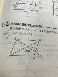 中学三年数学平行線と比についてです。 解説をお願いしたいです。