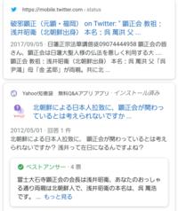 顕正会は、[浅井 昭衛 氏は、]⇔ 北朝鮮人なのですか??だから複雑で捕まらないんですか?? 海外にも拠点(海外にも会館が存在する。)から。 普通じゃ、変なことTwitterで書かないと思いますし、 ⇔後々削除される...