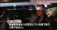 重複障害者という言葉 皆さんは知っていましたか?  私はこの事件で初めて聞いた日本語でした。  植松がそういう仕事をしていたから 知っている言葉(ある種の専門用語)なのでしょうか?