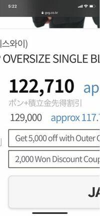 日本語に対応していない韓国の通販サイトでの金額なのですが、これは日本円でもこの12万くらいなのでしょうか?