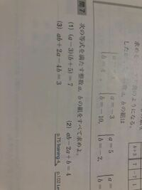 問7を途中式と一緒に解いて欲しいです! 宜しく御願いします!