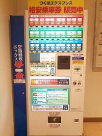 足立区北千住駅に、TXつくばエクスプレスと東武電車の格安乗車券販売の自動販売機と、金券ショップがどこにあるか教えてください!