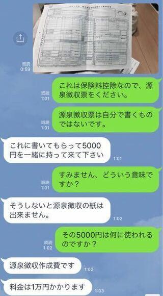 アルバイト 票 源泉 徴収