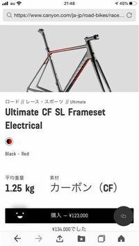 キャニオン、ロードバイクフレームセットについてです。 こちらに記載されている平均重量は、フォークやシートポスト、ステムが含まれた重量ですか? それともフレームだけの重量ですか?