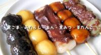 好きな串団子は? みたらし